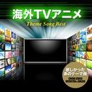 海外TVアニメ・テーマソングBEST(欲しかったあのテーマ曲!)/Cinema Screen Singers & Orchestra