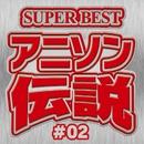 SUPER BEST アニソン伝説 #02/carnivalxenon