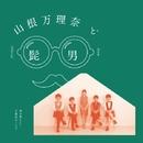 恋の最chu!/ 不器用な二人で/山根万理奈 & Official髭男dism