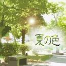夏の色 feat.神威がくぽ/洋之助