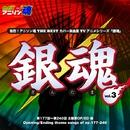 熱烈!アニソン魂 THE BEST カバー楽曲集 TVアニメシリーズ「銀魂」 vol.3 [主題歌OP/ED 編]/Various Artists
