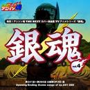 熱烈!アニソン魂 THE BEST カバー楽曲集 TVアニメシリーズ「銀魂」 vol.4 [主題歌OP/ED 編]/Various Artists