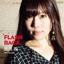FLASH BACK(Type-A)/出口陽