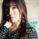 FLASH BACK(Type-B)/出口陽