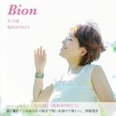 さくら道/Bion