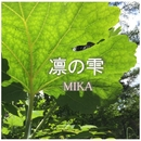 凛の雫/MIKA