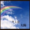 太陽 feat.Lily/桜田 伸次