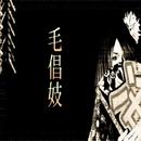毛倡妓 feat.Lily/sheeplibra