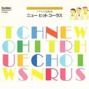 クラス合唱曲集 ニュー ヒット コーラス - 3/Various Artists