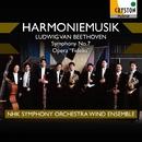 ベートーヴェン: 交響曲 第 7番、歌劇「フィデリオ」より/NHK交響楽団メンバーによる管楽アンサンブル