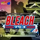 熱烈!アニソン魂 THE BEST カバー楽曲集 TVアニメシリーズ「BLEACH」 vol.2 [主題歌OP/ED 編]/Various Artists
