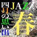 春JAZZ・・・四月の思い出/Various Artists