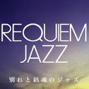 REQUIEM JAZZ・・・別れと鎮魂のジャズ/Various Artists