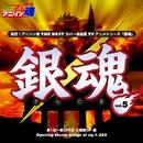 熱烈!アニソン魂 THE BEST カバー楽曲集 TVアニメシリーズ「銀魂」 vol.5 [主題歌OP 編]/Various Artists