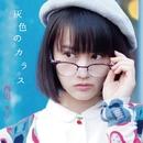 灰色のカラス/西田エリ