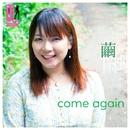 come again(OL Singer)/繭(OL Singer)