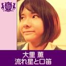 流れ星と口笛(HIGHSCHOOLSINGER.JP)/大里薫(HIGHSCHOOLSINGER.JP)