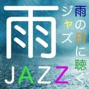 雨JAZZ・・・雨の日に聴くジャズ/Various Artists