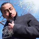 ギフト/MC侍夢