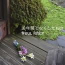 10年間でなくしたもの feat.CUL/Born in 1959