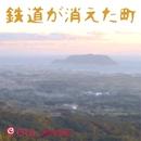 鉄道が消えた町 feat.CUL/Born in 1959