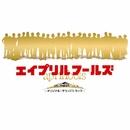 映画「エイプリルフールズ」オリジナルサウンドトラック/音楽:林 ゆうき