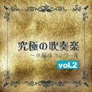 究極の吹奏楽~小編成コンクールvol.2/シンフォニック・ウィンド・オーケストラ21 指揮=佐藤正人