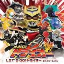 Let's Go! トライオー/SYO-ZAKU