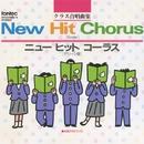 クラス合唱曲集 ニュー ヒット コーラス [グリーン版] Vol. 3/Various Artists