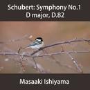 シューベルト: 交響曲第1番 ニ長調, D. 82/石山正明