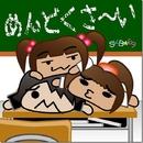 めんどくさーい/SKB☆69