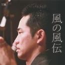 風の風伝(ことづて)/小林史佳, 初代須藤雲栄 & 高橋竹育