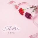 Mother/渡邉 沙志