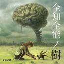 PARALLEL WORLD3 七ノ起源/yucat