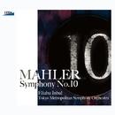 マーラー:交響曲 第 10番/エリアフ・インバル/東京都交響楽団