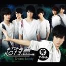 Shake body/超特急