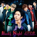Bloody Night/超特急