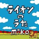 ライオンのうた/miko