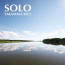SOLO/瀬木貴将