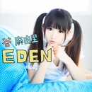 EDEN/谷麻由里