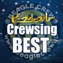 Crewsing BEST/ビーグルクルー