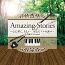Amazing Stories 心に響く、美しい二胡とピアノの調べ/花鳥風月Project