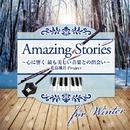 Amazing Stories for Winter 心に響く、美しい二胡とピアノの調べ/花鳥風月Project