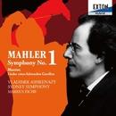マーラー:交響曲第1番「巨人」、花の章、さすらう若人の歌/マルクス・アイケ/ウラディーミル・アシュケナージ/シドニー交響楽団