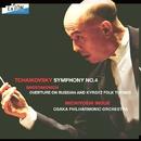 チャイコフスキー:交響曲 第 4番、ショスタコーヴィチ:ロシアとキルギスの主題による序曲/大阪フィルハーモニー交響楽団