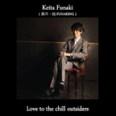 Love to the chill outsiders/Keita Funaki