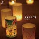 希望のアカリ/GAKU-MC