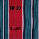 階段 - Single/石山正明