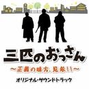 「三匹のおっさん」オリジナル・サウンドトラック/平沢敦士