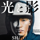 光と影 -DELIVERY EDITION/SHADY